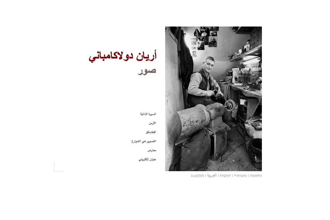 multilingual website web design for a photographer - Ariane Delacampagne - Arabic version of homepage
