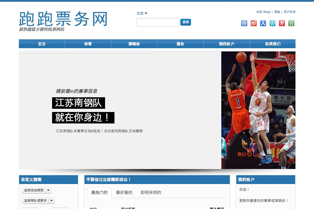 web design for a multilingual Chinese event booking agency c