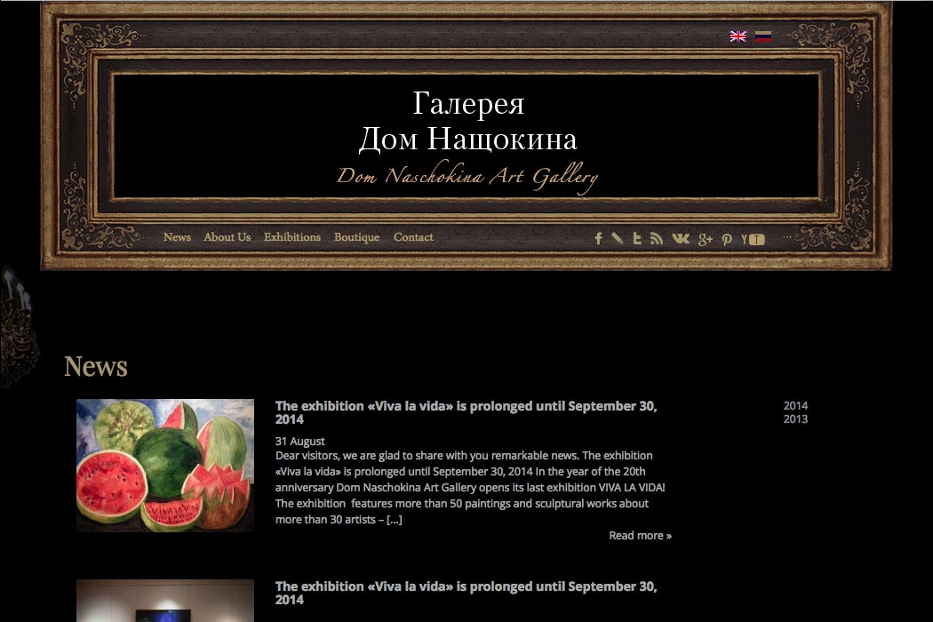 web design for an art gallery in Moscow - Dom Naschokina Gallery - news page