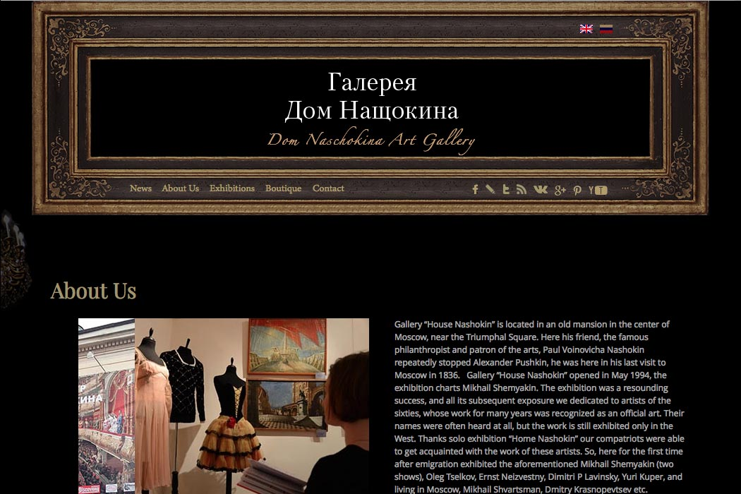 web design for an art gallery in Moscow - Dom Naschokina Gallery - about page