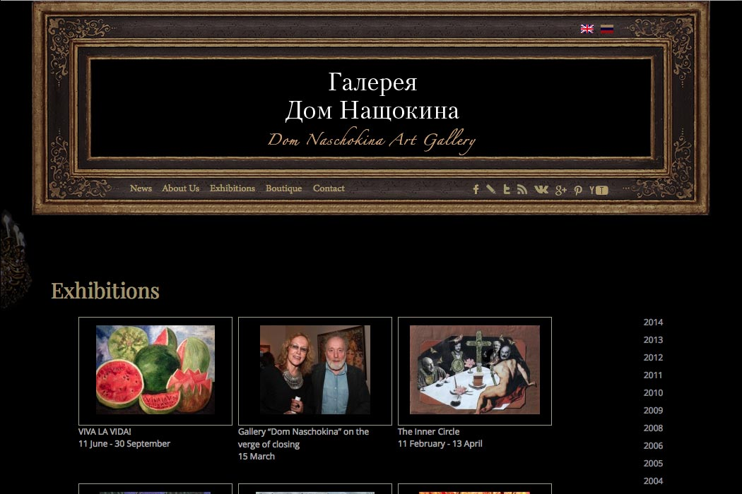 web design for an art gallery in Moscow - Dom Naschokina Gallery - exhibitions page