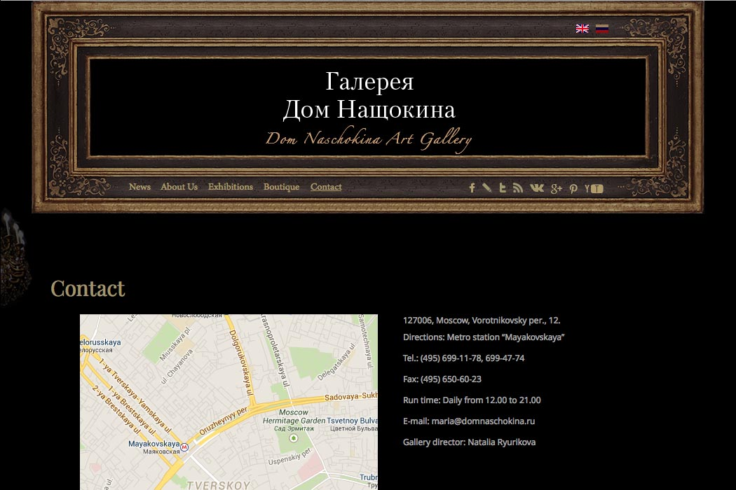 web design for an art gallery in Moscow - Dom Naschokina Gallery - contact